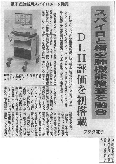 sp-790新聞