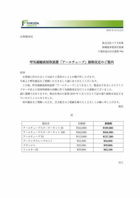 アールチューブ価格改定について_20181228